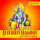 Download Ramayana Sorpolivu For PC Windows and Mac
