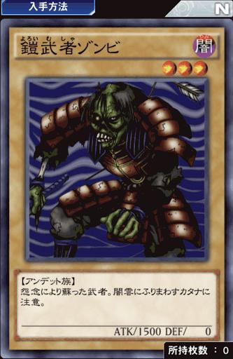 鎧武者ゾンビ