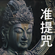 准提咒 for PC-Windows 7,8,10 and Mac