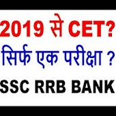 SSC CET Free Online Test Series - Mock Test