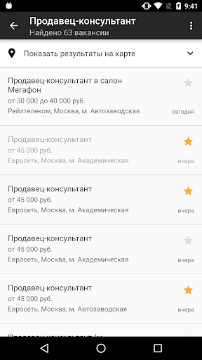 Поиск работы на HeadHunter app (apk) free download for Android/PC/Windows screenshot