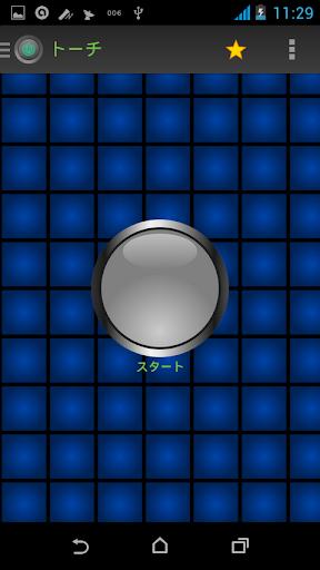 懐中電灯「電源ボタン」