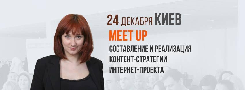 24.12.16_Ольга Оникиенко.jpg