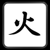 Aedict KanjiDraw Practice