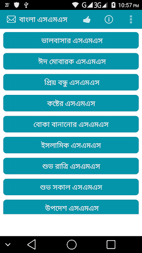 বাংলা নতুন এসএমএস কালেকশন