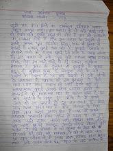 Photo: अविनाश कुमार:बैच-15(RN-773)का अनुभव,पेज-01