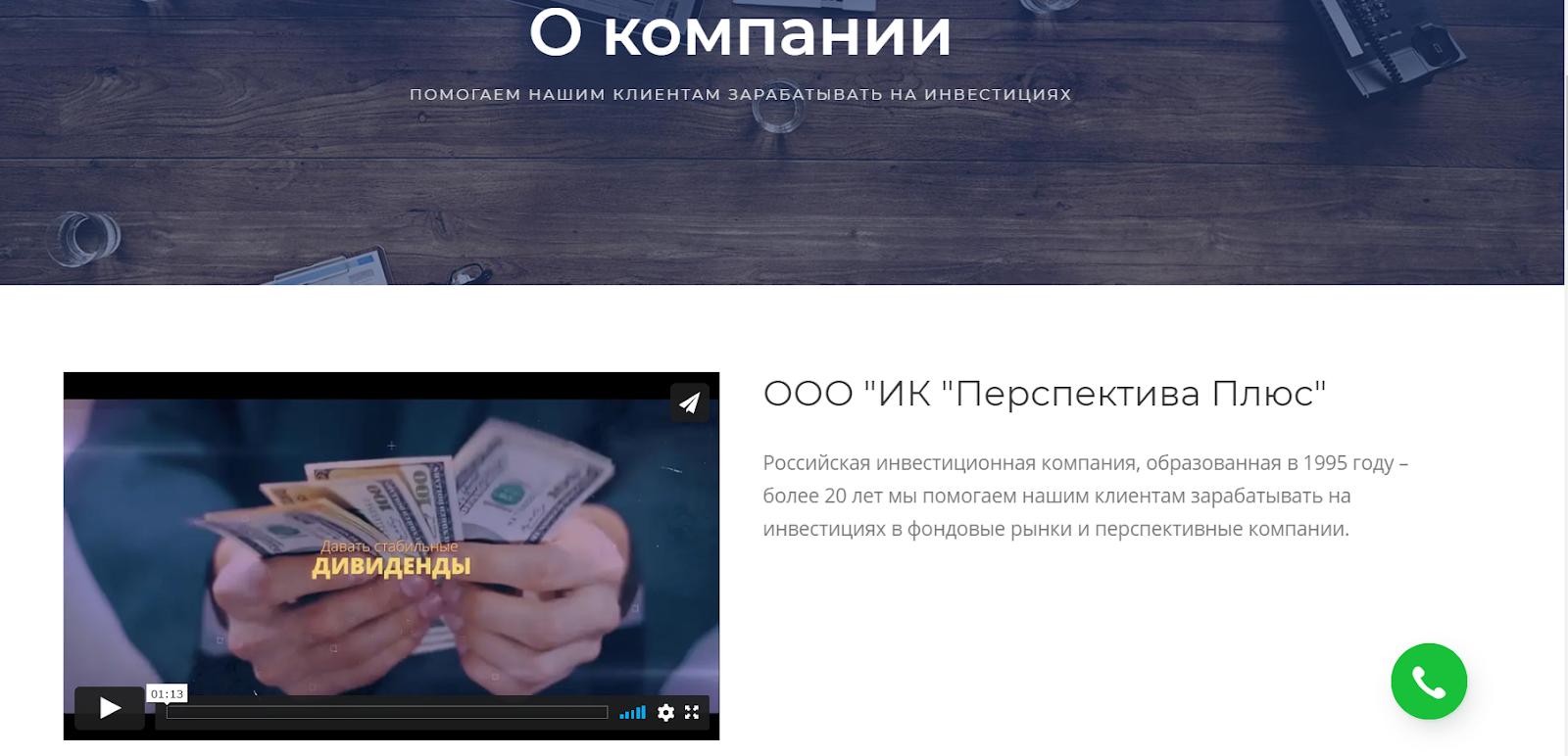 """Обзор инвестиционной платформы """"Перспектива Плюс"""" и анализ отзывов пользователей"""