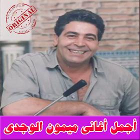 شاب ميمون الوجدي - Mimoun El oujdi