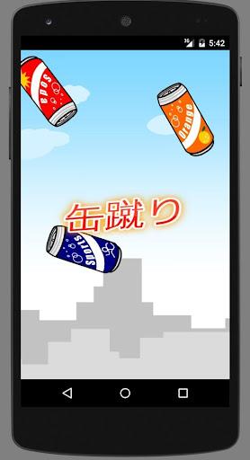 玩免費動作APP|下載蹴り!!蹴り!!缶を吹っ飛ばせ!! app不用錢|硬是要APP