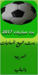 بث المباريات بدون تقطيع 2017 - náhled