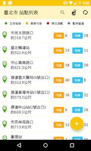 雙鐵時刻表(台鐵高鐵、航班、搶票、公車單車、轉乘、捷運)  螢幕截圖 5