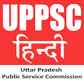 UPPSC Hindi Exam (Quiz)