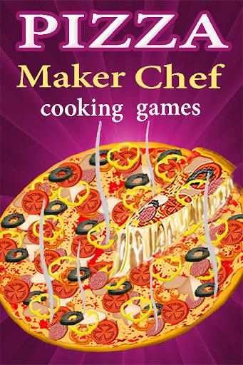 ピザメーカーのシェフの料理ゲーム