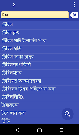 Bengali Telugu dictionary 3.97 screenshots 1