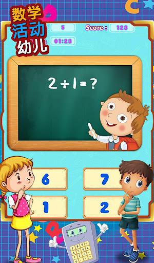 数学活动,为幼儿