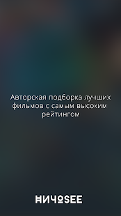 Ничоsee- screenshot thumbnail
