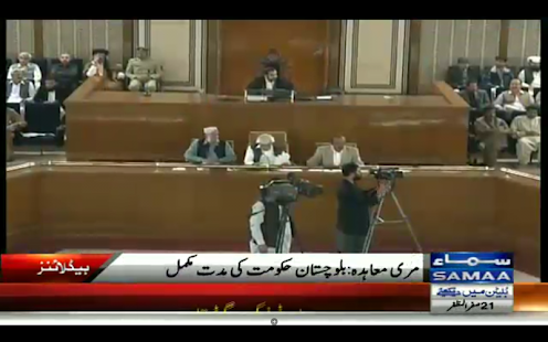 SAMAA TV- screenshot thumbnail