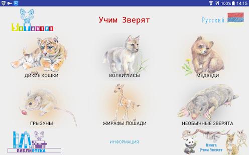 Учим Зверят_1