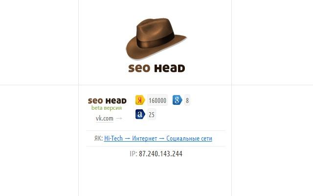 SEO Head (WebCmd.Ru)
