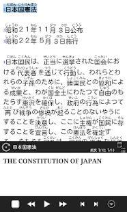 The Constitution of Japan- screenshot thumbnail