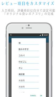 Download オレだけの酒日記(酒記録・酒レビュー・食レポ) For PC Windows and Mac apk screenshot 2