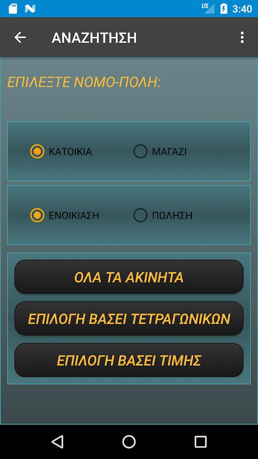 iMesitiko - στιγμιότυπο οθόνης