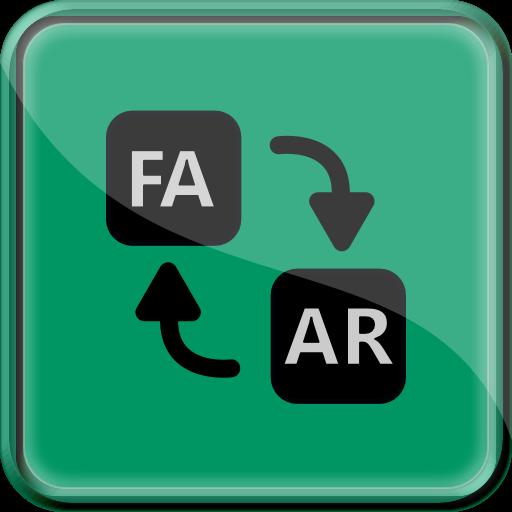ترجمه فارسی به عربی (app)