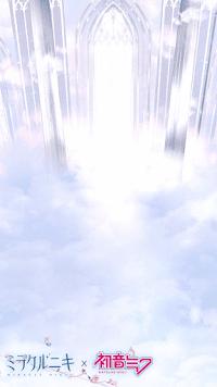 天空の聖堂