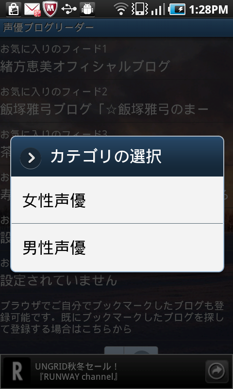 Seiyu(Voice Actors) BlogReader- screenshot