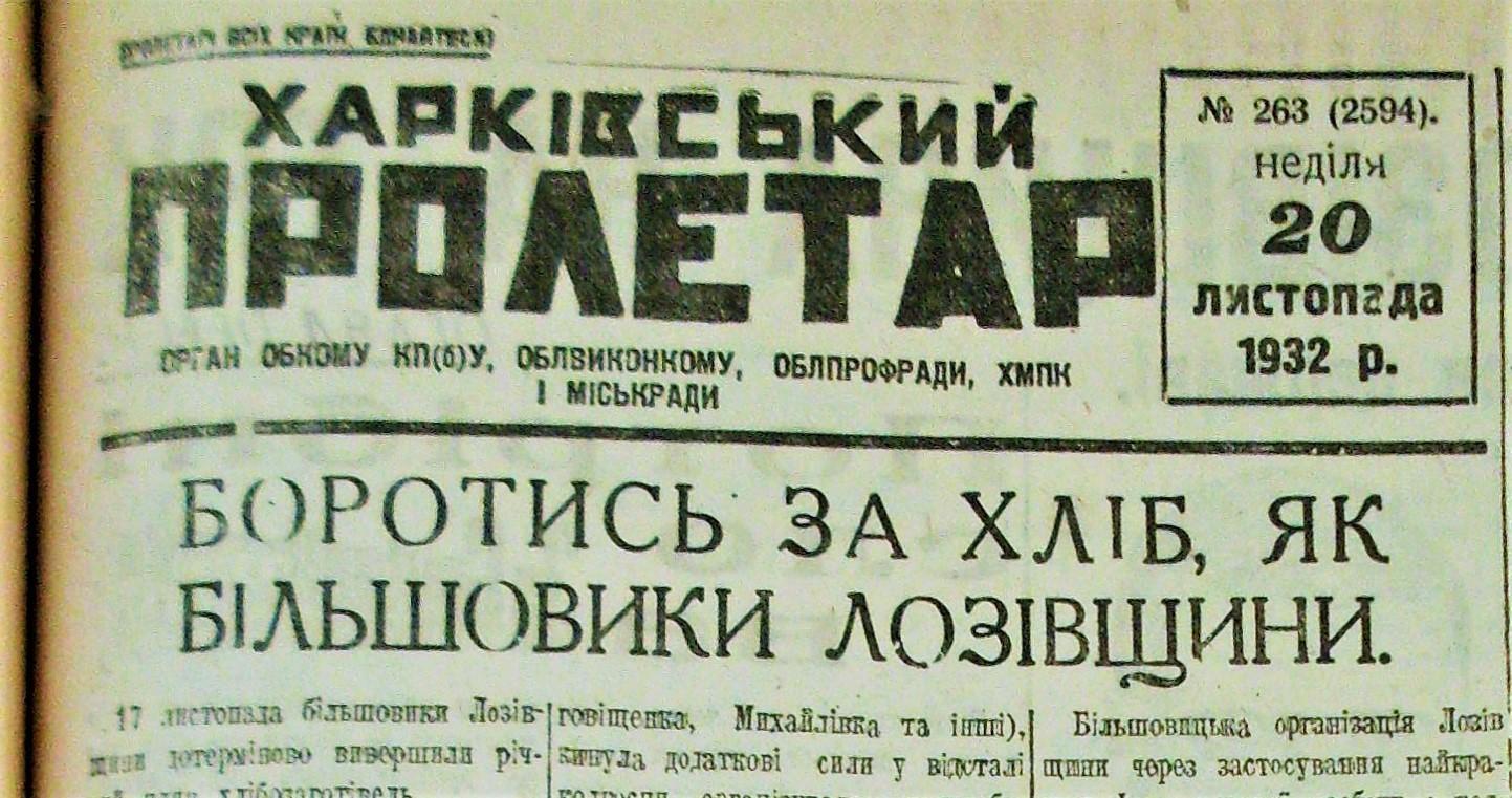 Головна харківська газета 1932 року запросто складе конкуренцію будь-якому фільму жахів