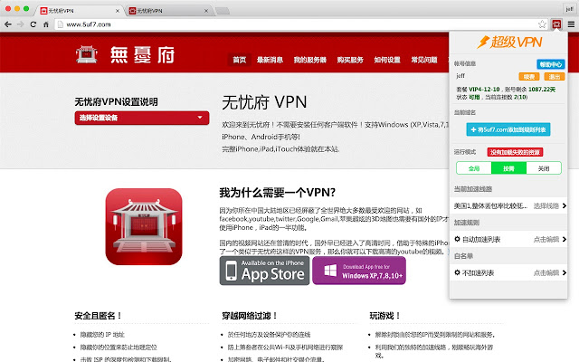 Vpn chrome web store