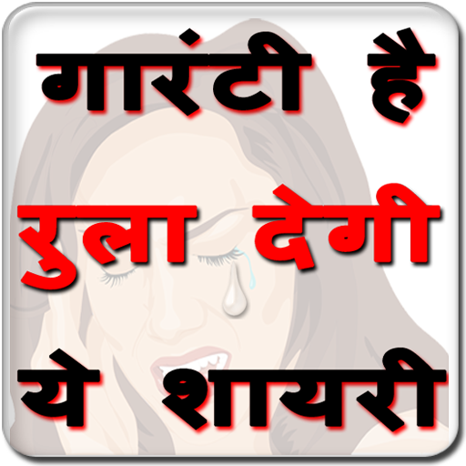 Dard Shayari रुलादे आपको