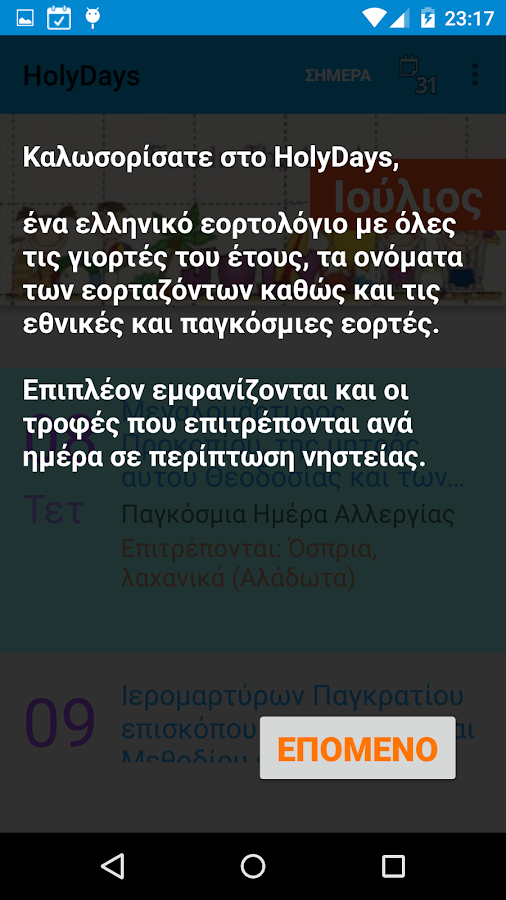 HolyDays (Ελληνικό Εορτολόγιο) - στιγμιότυπο οθόνης