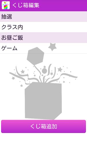 くじびき (抽選アプリ)