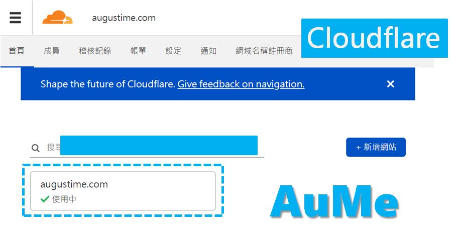 Cloudflare教學 - SSL憑證代管設定