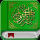 Quran Swahili Offline / Kiswahili Quran Tukufu for PC Windows 10/8/7