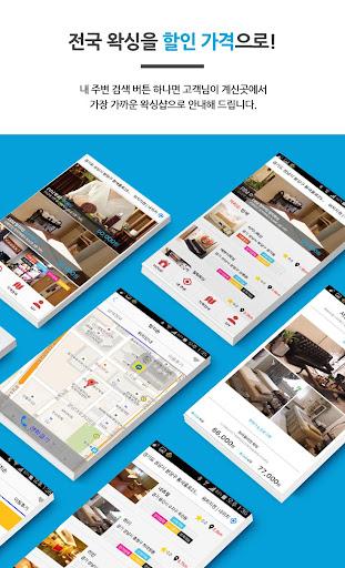 왁싱인포 - 왁싱 브라질리언왁싱 슈가링 커플왁싱 내주변 및 전국 할인 왁싱어플 1.10 screenshots 3