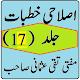 Download Islahi Khutbat Volume 17 Mufti Taqi Usmani For PC Windows and Mac