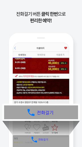 타이인포 - 최대 할인 마사지 타이마사지 내주변 및 전국 할인 어플 3.15 screenshots 5