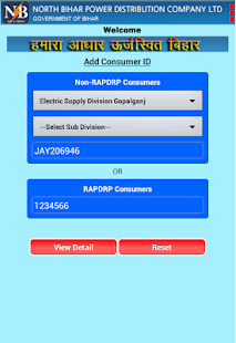 NBPDCL-Electricity Bill- screenshot thumbnail