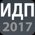 ИДП 2017 icon