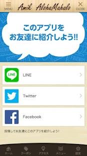 Amik/Aloha 公式アプリ - náhled