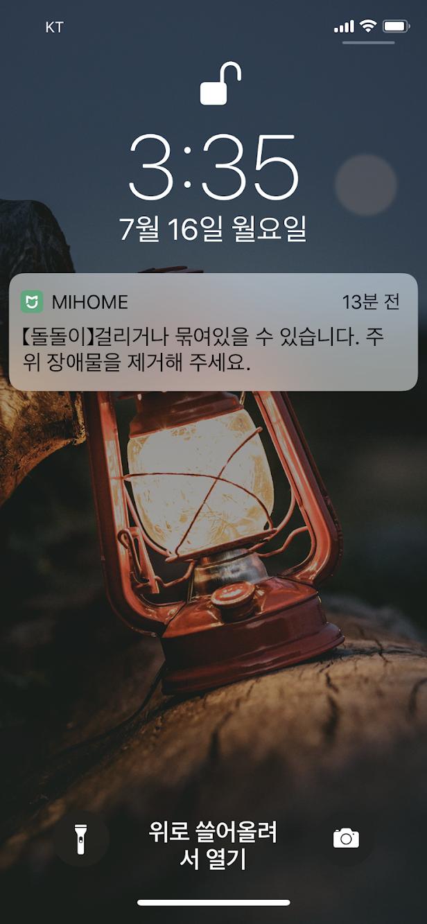 샤오미 로봇청소기 1세대