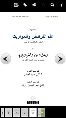 كتاب علم الفرائض والمواريث - screenshot