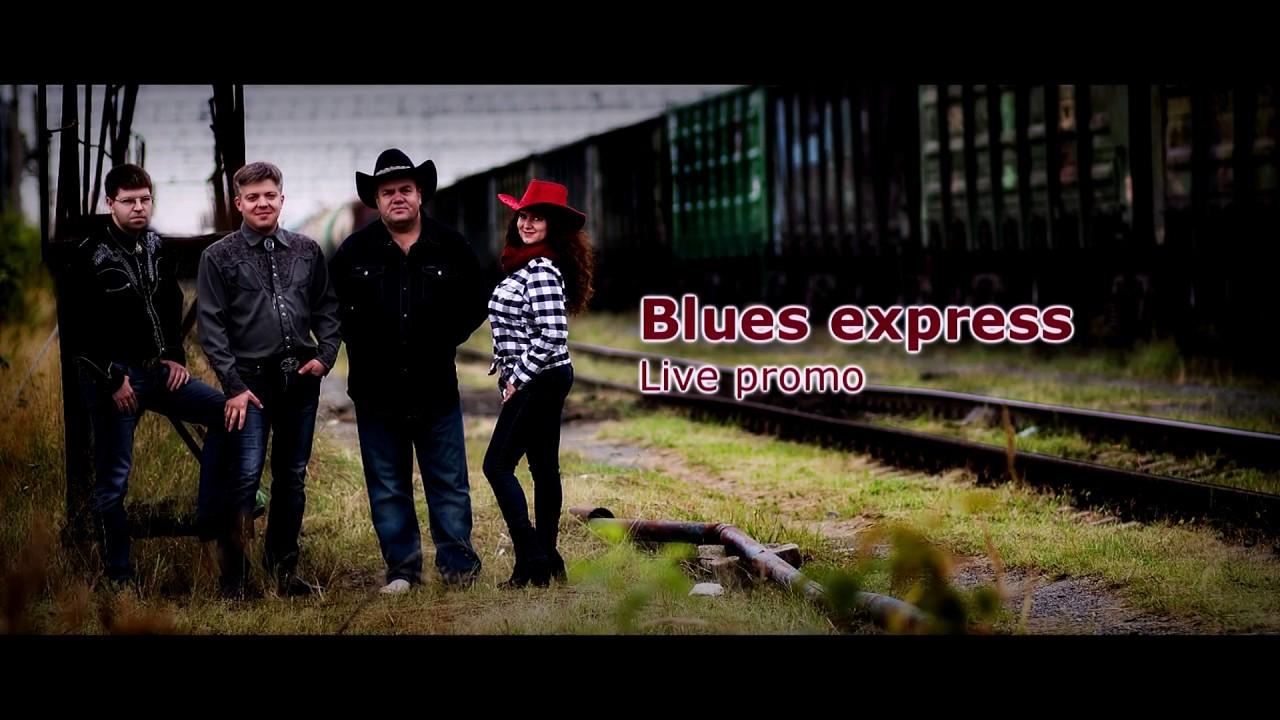 Музыкальная группа Blues Express в Тюмени