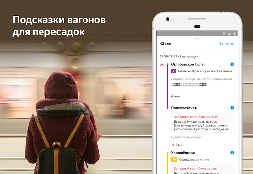 карта метро и мцк москвы 2020 с расчётом времени и схема проезда