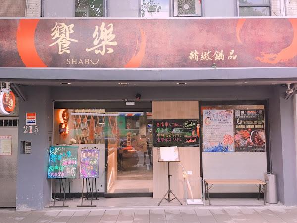 饗樂shabu精緻鍋品/日式酒釀石狩鍋/韓式部隊泡菜鍋