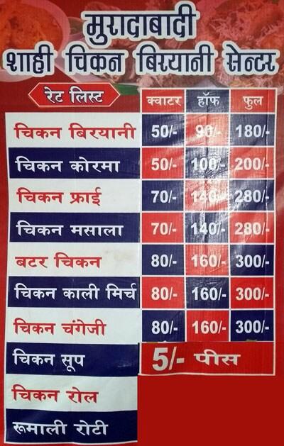 Jamal Muradabadi Biryani Corner menu 2