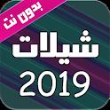 اروع شيلات 2019 بدون نت icon