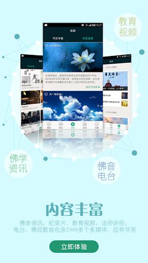 佛音 法师讲经 弘法电视 佛经佛歌 佛学资讯 文化纪录片